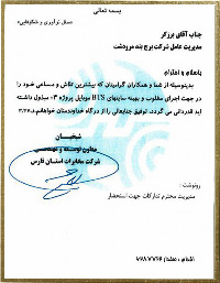 Acknowledgment telecommunication company of Fars province